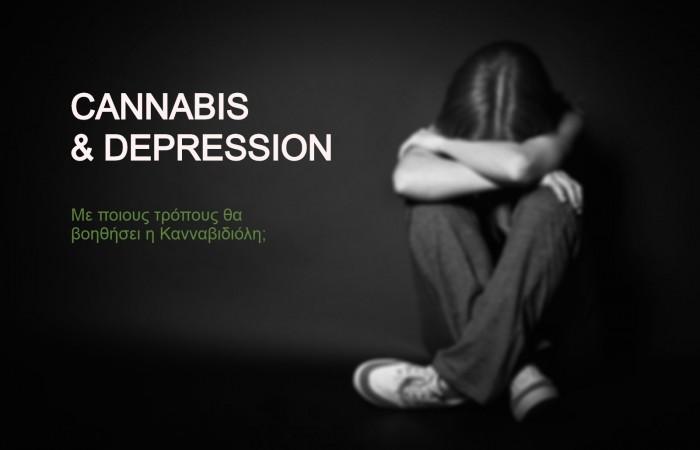 Κανναβιδιόλη & Κατάθλιψη